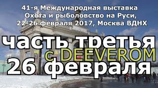 (часть 3) 41-я Международная выставка Охота и рыболовство на Руси. рыболовная выставка на ВВЦ 2017(В гостях у
