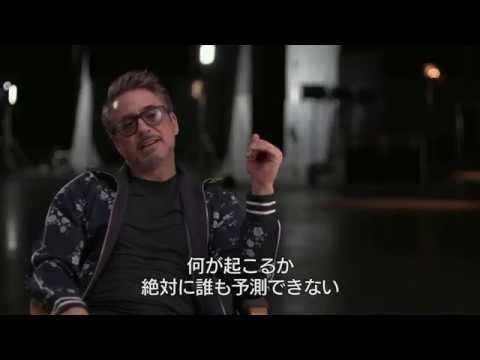 映画『アベンジャーズ/エンドゲーム』特別映像