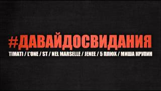 #ДАВАЙДОСВИДАНИЯ (OFFICIAL TRACK)