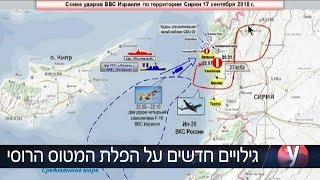 פרשננו רון בן ישי על הפלת המטוס הרוסי בלטקיה