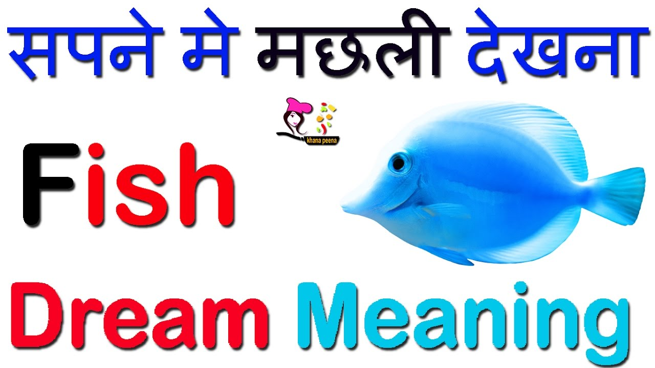 fish ka sapna dekhna | सपने में मछली देखना | SAPNE ME MACHLI DEKHNA | FISH  INTERPRETATION meaning🐠