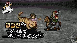 영리메 - 08화 태산 전투 / 09화 하구 전투 / 10화 팽성 전투