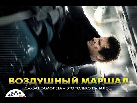 Обзор фильма Воздушный маршал