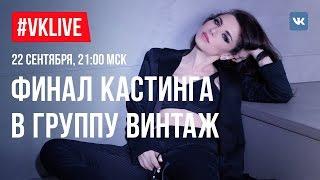 �������� ���� #VKLIVE/ФИНАЛ КАСТИНГА В ГРУППУ ВИНТАЖ ������