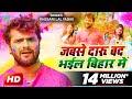 Download HD  # Khesari Lal Yadav का 2018 Superhit Holi Song - जबसे दारू बंद भइल बा बिहार में MP3 song and Music Video