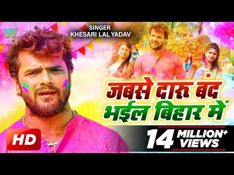 HD VIDEO # Khesari Lal Yadav का 2018 Superhit Holi Song - जबसे दारू बंद भइल बा बिहार में