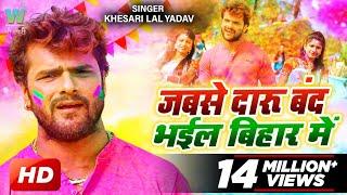 HD VIDEO # Khesari Lal Yadav का 2018 Superhit Holi Song जबसे दारू बंद भइल बा बिहार में
