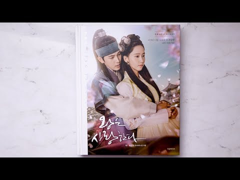 Unboxing | The King in Love Photo Essay (MBC TV Drama)