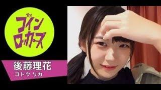 鼻リコーダーを披露してくれたLIVEの日の朝に雑談とG.A.P. ごりかのルーム https://www.showroom-live.com/rikagoto_thecoinlockers MV『桜なんか嫌い ...