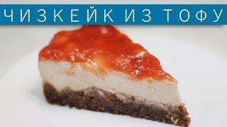 Постный чизкейк (из тофу)/ Рецепты и Реальность / Вып. 176