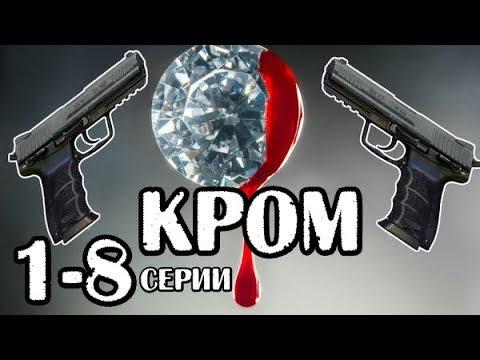 Кром 1-8 серии из 8 (детектив, приключения, криминальный сериал)