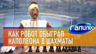 Галилео | Как Наполеон проиграл автомату в шахматы