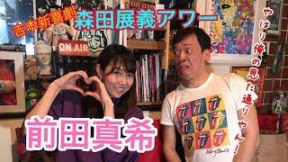 森田展義アワー 前田真希 吉本新喜劇 前田真紀 検索動画 6