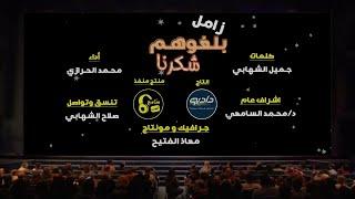 زامل بلغوهم شكرنا - اداء (محمد الحرازي) - انتاج (شركة دادية للصرافة والتحويلات)