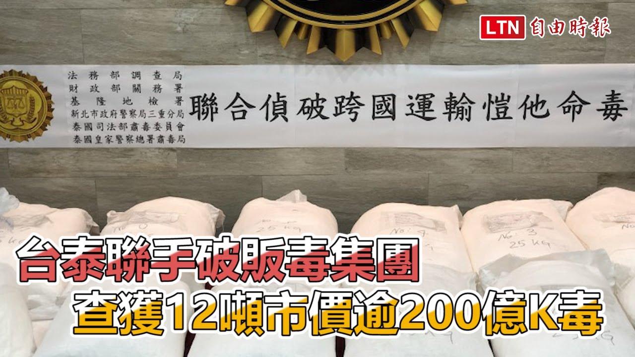 破紀錄!台泰聯手破販毒集團 查獲12噸市價逾200億K毒