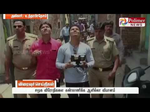 UP : Police monitors through Helicams to know about riots | Polimer News