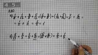 Упражнение 330. Математика 6 класс Виленкин Н.Я.