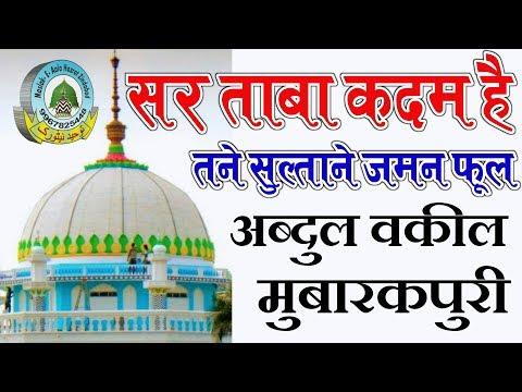 Sartaba Qadam Hai Tane Sultan-E-Zaman Phool Naat By Abdul Wakeel Mubarakpuri