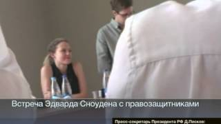 Edward Snowden at a meeting with human rights activists (Live in Moscow 12.07.13)