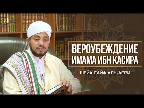 Вероубеждение (акыда) имама ибн Касира