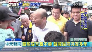 20191015中天新聞 韓將訪「主祀韓愈廟宇」 主委:30年無候選人來拜過