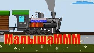 Паровозик ЧУХ-ЧУХ-ЧУХ. Устройство паровоза развивающий мультфильм
