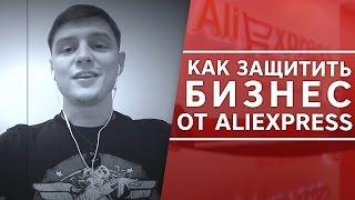 �������� ���� Как защитить бизнес от Aliexpress?Знакомство с Артемом Соколовым-создателем fotololo.ru ������