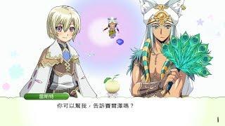 [NS] Rune Factory 4 SPECIAL 符文工廠4 豪華版(中文版) 實況遊玩(10) 最後的守護者X風龍甦醒(第一章完)