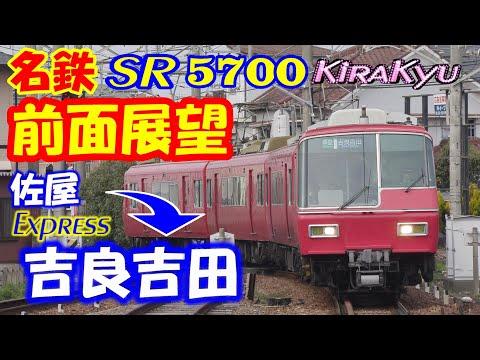 【前面展望】名鉄 SR 5700系 急行 佐屋→吉良吉田 ★ 尾西線→津島線→名古屋本線→西尾線(5704F)