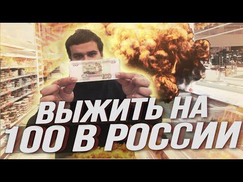ВЫЖИТЬ НА СОТКУ В РОССИИ ВДВОЁМ | 24 ЧАСА ЖИВЕМ НА 100 РУБЛЕЙ | БОМЖ ЗАВТРАК ОБЕД И УЖИН