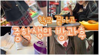 학교끝난 중학생의 방과후/ 신전 떡볶이/다이소/ 차얌/…
