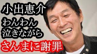 小出恵介から電話でわんわん泣きながら謝罪されたと明石家さんま 記事引...