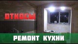 видео Кухня на балконе своими руками