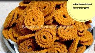 मैदा मूगडाळ चकली/Maida Moogdal Chakli/Instant Chakli/Maida Chakli/Moongdal Chakli/Diwali Faral