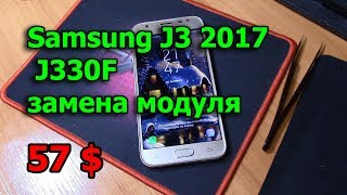 Samsung J3 2017 J330F замена дисплея