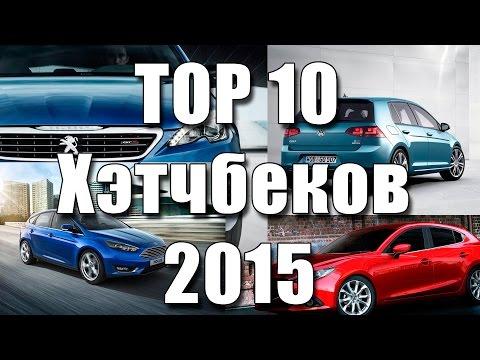 TOP 10 - Хэтчбеков 2015 года исходя из их потребительских качеств и стоимости по версии ATDrive.ru