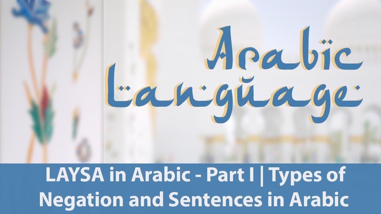 What is LAYSA in Arabic? | Types of Negation | Types of Sentences in Arabic  | Part I
