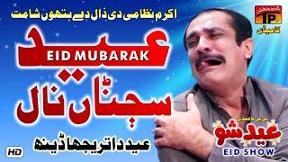 Day 3 Eid Show | Eid Mubarak | Akram Nizami | TP Comedy