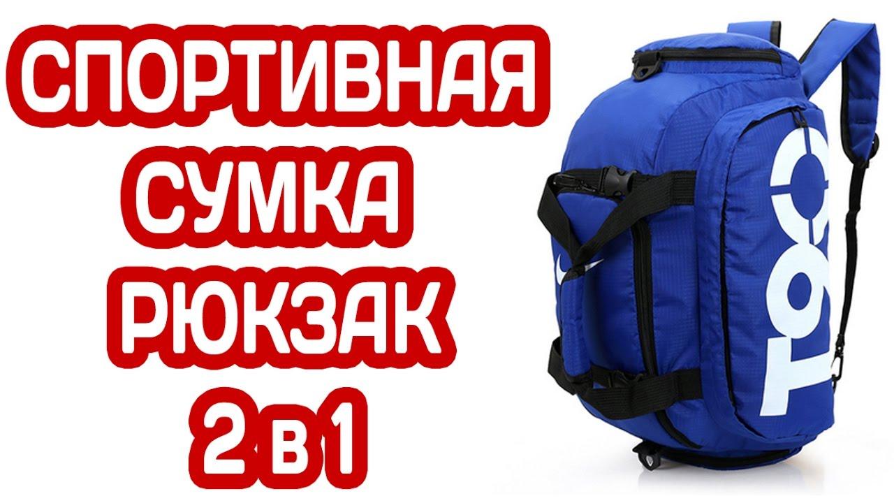 Маленькая сумка через плечо мужская купить - YouTube
