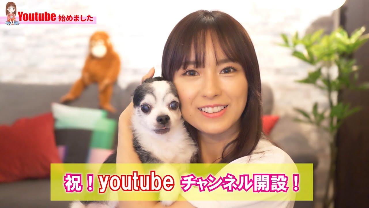 ナツ美、個人でチャンネル始めてみた(^^)/愛犬キュン塩対応』 - YouTube