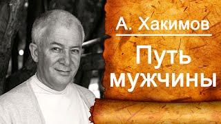 Великий путь от мальчика к мужчине. Александр Хакимов