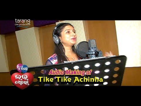 Audio Making of Tike Tike Song | TU MO LOVE STORY | Odia Film 2017 | Swaraj, Bhumika | TCP