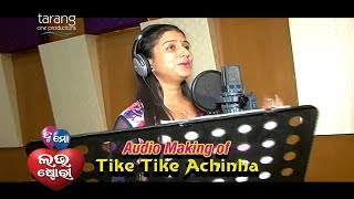 Audio Making of Tike Tike Song | TU MO LOVE STORY | Odia Film 2017 | Swaraj, Bhumika | TCP