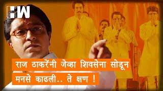 Raj Thackeray MNS   राज ठाकरेंनी जेव्हा शिवसेना सोडून मनसे काढली .. ते क्षण !