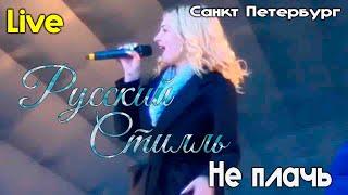 Русский Стилль - Екатерина Денисова - Не плачь  Санкт Петербург -2021