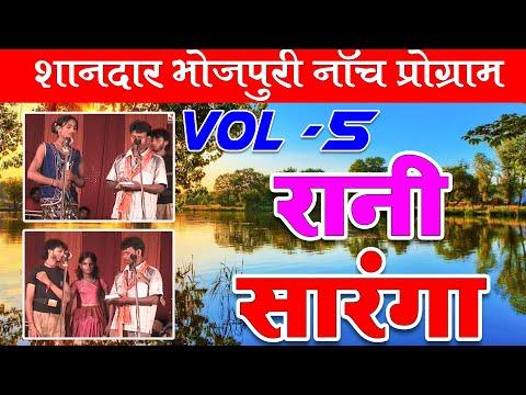शानदार भोजपुरी नॉच प्रोग्राम || रानी सारंगा - Vol- 5 || Neelam Cassettes