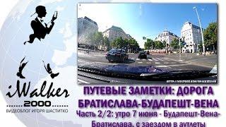Путевые заметки-по дорогам мира - 4-7 июня 2015 - поездка Братислава-Будапешт-Вена, часть 2/2(Подписаться на канал ▻▻▻ http://bit.ly/iwalker2000_subs Хотите получить ВНЖ в Европе, в Словакии - заглядывайте вот..., 2015-06-21T08:24:57.000Z)