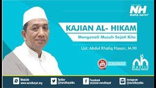 Video KAJIAN AL HIKAM  ~  KH. Abdul Kholiq Hasan, M.HI  ~ Mengenali Musuh Sejati Kita download MP3, 3GP, MP4, WEBM, AVI, FLV Oktober 2018
