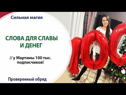 💰🏅 СЛОВА ДЛЯ СЛАВЫ И ДЕНЕГ // у Мартины 100 тыс. подписчиков