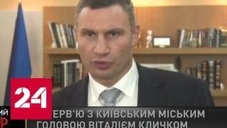 Мэр Киева Виталий Кличко сообщил, что 13 плюс 3 равно 15